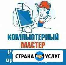 Компьютерный мастер. Выезд бесплатно Йошкар-Ола