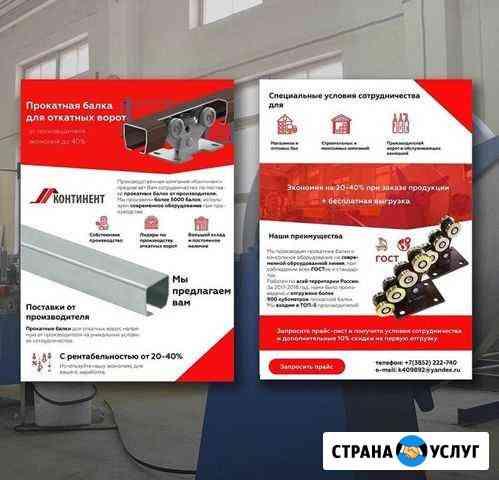 Разработка коммерческих предложений Владимир