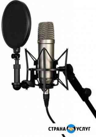 Студия Звукозаписи Чебоксары Чебоксары