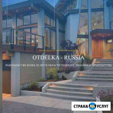 Ремонт Квартир и домов под ключ Пятигорск