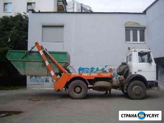 Вывоз мусора Москва и область 24/7 Пушкино