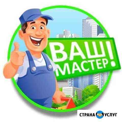 Сантехник, электрик Нижний Новгород