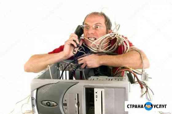 Мастер по ремонту компьютеров Кызыл