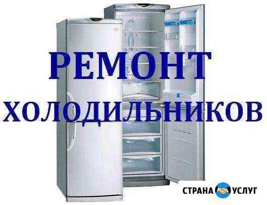 К) Ремонт Холод-Сервис на дому. Гарантия Кумертау