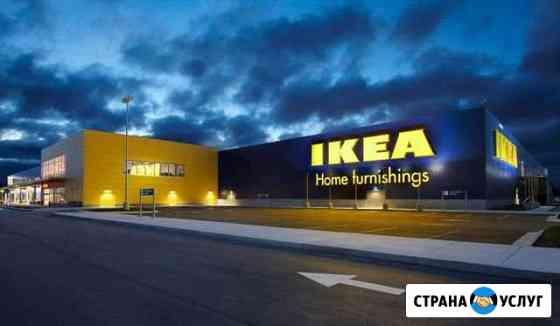 Доставка товаров из Финской IKEA Санкт-Петербург