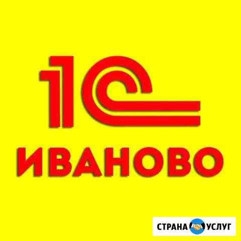 Программисты 1С в Иваново. Быстро Иваново