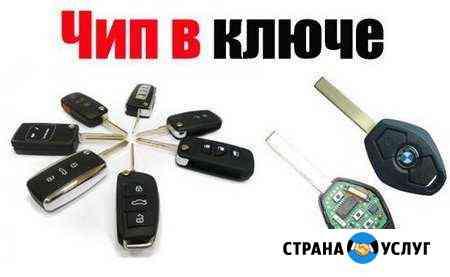 Изготовление чипа в автомобильные ключи Саяногорск