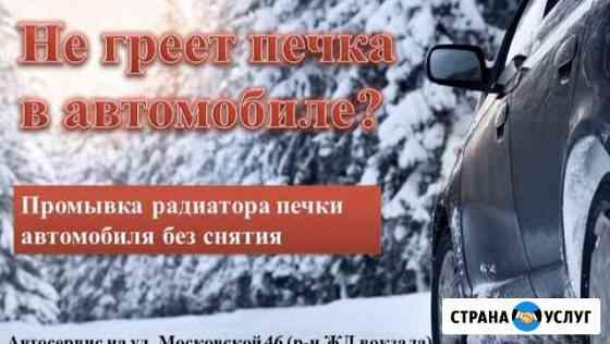 Аппаратная Промывка радиатора печки Белово