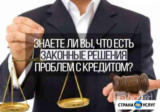 Юридическая помощь заемщикам Калининград