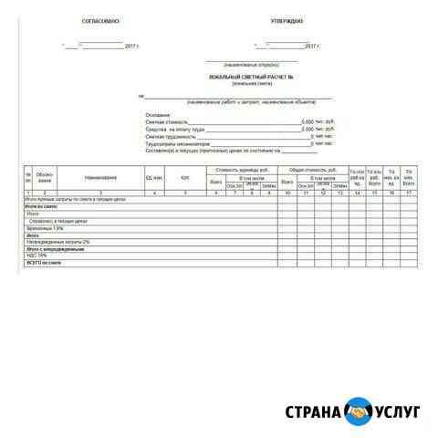Составление смет и договоров Яблоновский