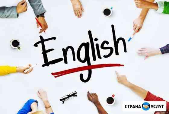 Репетитор по английскому языку Вологда