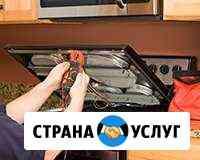 Ремонт стир машин Эл-плит духовок Новокузнецк