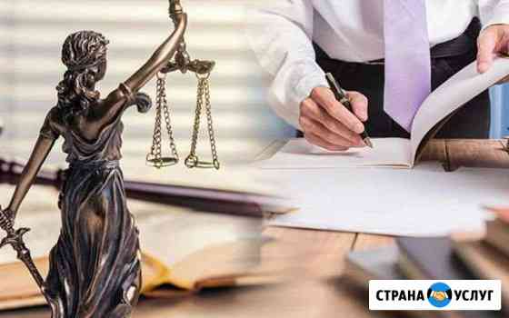 Оказание юридической помощи Щучье