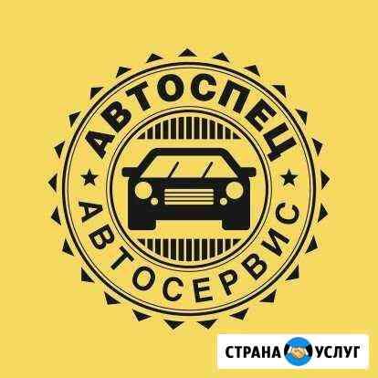 Автосервис Саранск