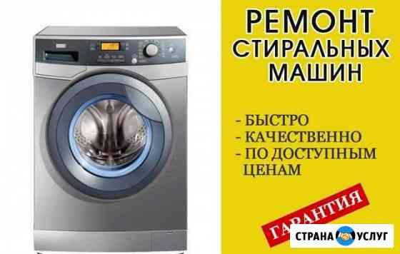 Ремонт стиральных машин Бийск