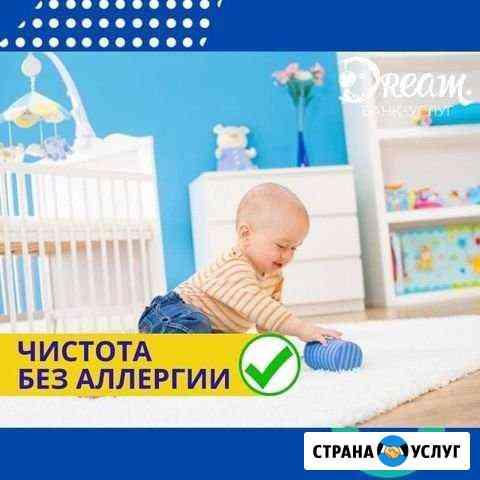 Химчистка ковров и мебели Петропавловск-Камчатский