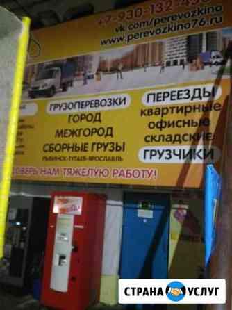 Размещение наружной и внутренней рекламы Рыбинск