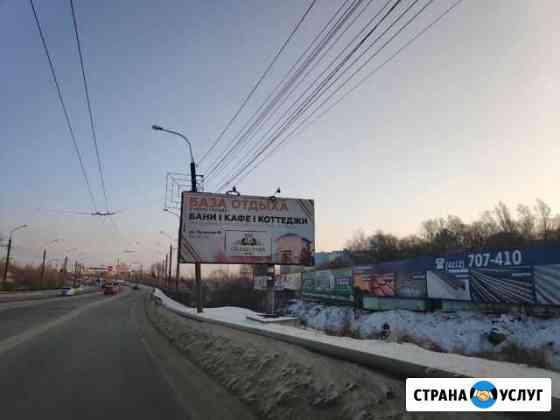 Сдам рекламную конструкцию 3*6 м Хабаровск