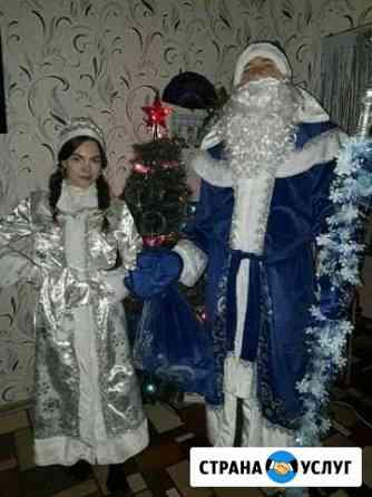 Дед Мороз и Снегурочка Курган