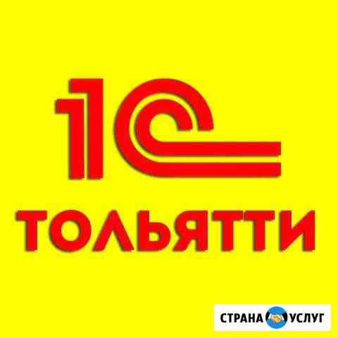1С программисты в Тольятти. Быстро Тольятти
