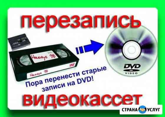 Перезапись (оцифровка) видеокассет,фотоплёнок,фото Нерюнгри