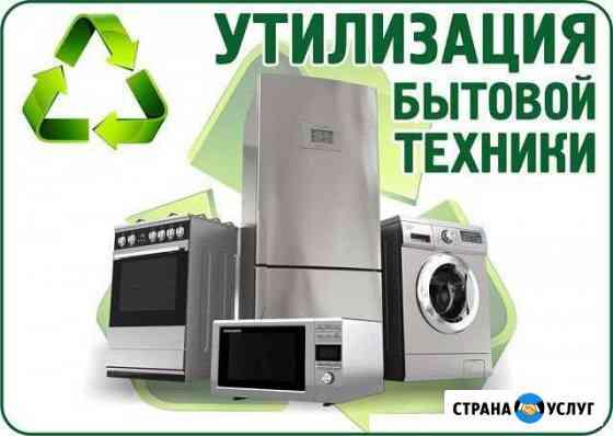 Утилизация бытовой техники Челябинск