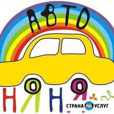 Автоняня Томск