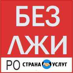 Детектор лжи (полиграф) Белгород Белгород
