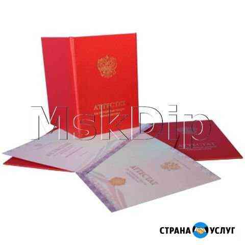 Диплом Новокузнецк