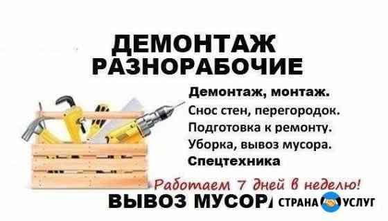 Демонтаж/Слом/Снос/Вывоз Шахты
