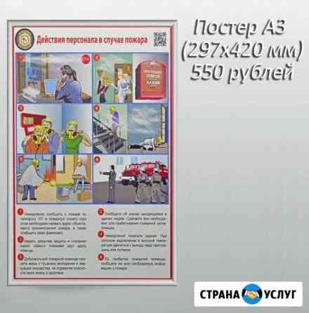 Изготовление стендов Мурманск