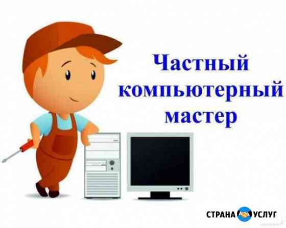 Компьютерный мастер на выезд Серпухов