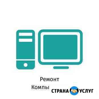 Скорый Компьютерный Вологда