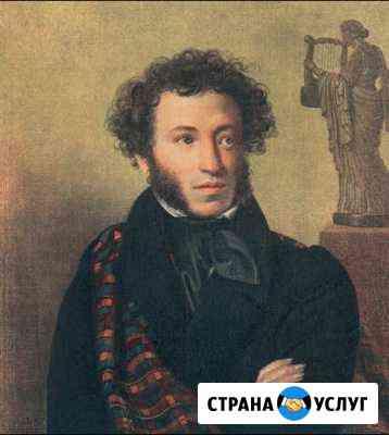 Репетитор по русскому языку и литературе Саратов