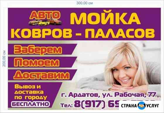 Мойка ковров и паласов Ардатов
