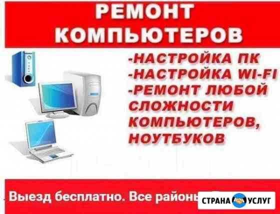 Компьютерная помощь, ремонт компьютера и ноутбука Альметьевск
