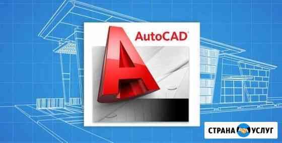 Выполнение чертежей в autocad (Автокад) Барнаул