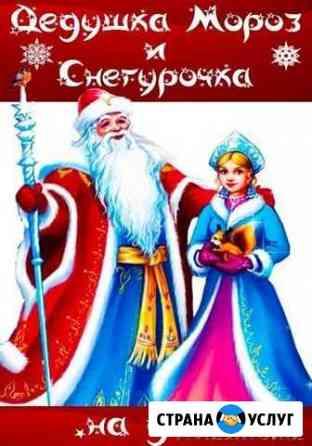 Дед мороз и снегурочка Канск