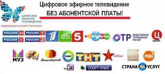 Настройка цифрового и спутникового телевидения Елец