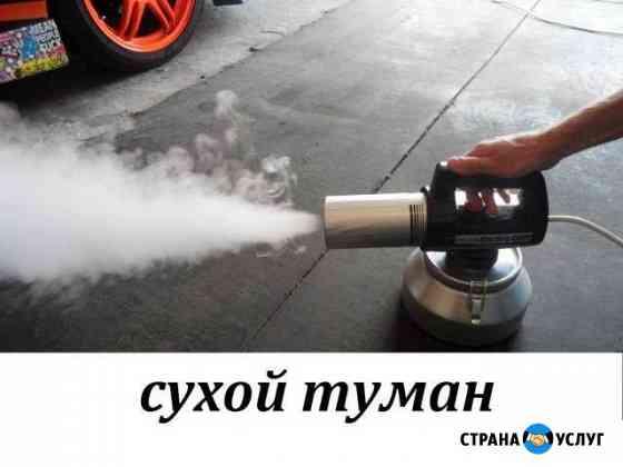 Удаление запахов по технологии  Сухой туман Майкоп