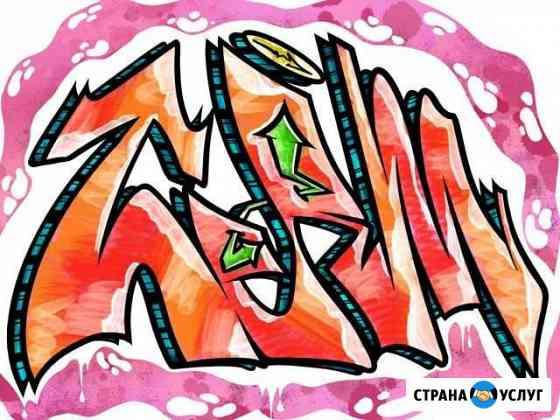 Шрифты и рисунки на заказ(на стенах и компьютере) Архангельск