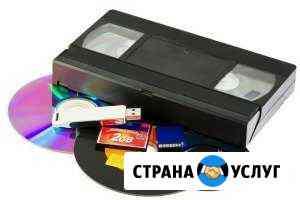Оцифровка видеокассет Саяногорск