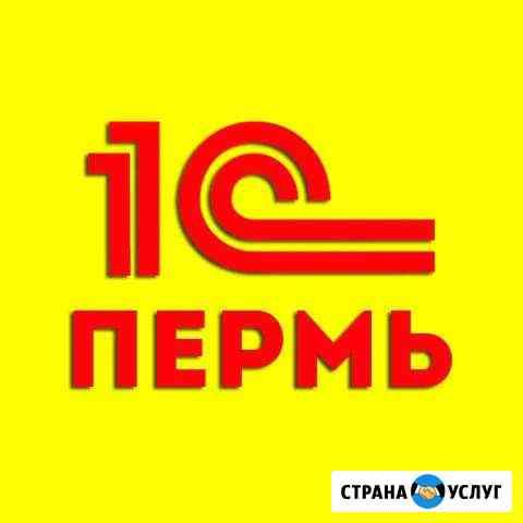 1С программисты в Перми. Быстро Пермь