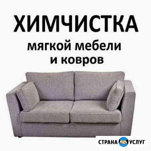 Химчистка мебели на дому Благовещенск