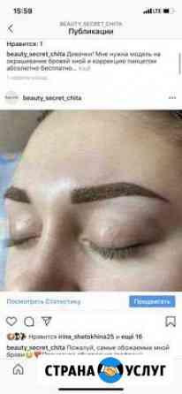Перманентный макияж бровей Чита