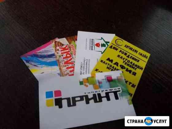 Печать листовок, буклетов, книг Пятигорск