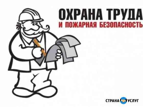 Услуги по охране труда и пожарной безопасности Курск