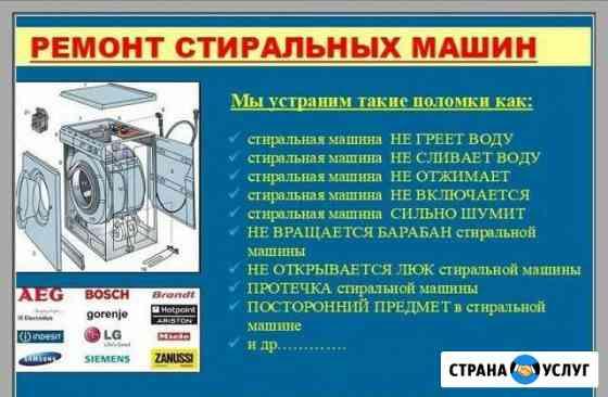Ремонт стиральных машин Оренбург