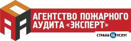 Ооо агентство пожарного аудита эксперт Великий Новгород