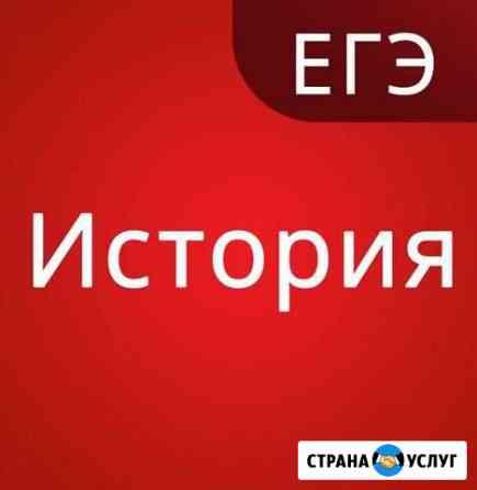 Репетитор егэ (история,обществознание) Пятигорск